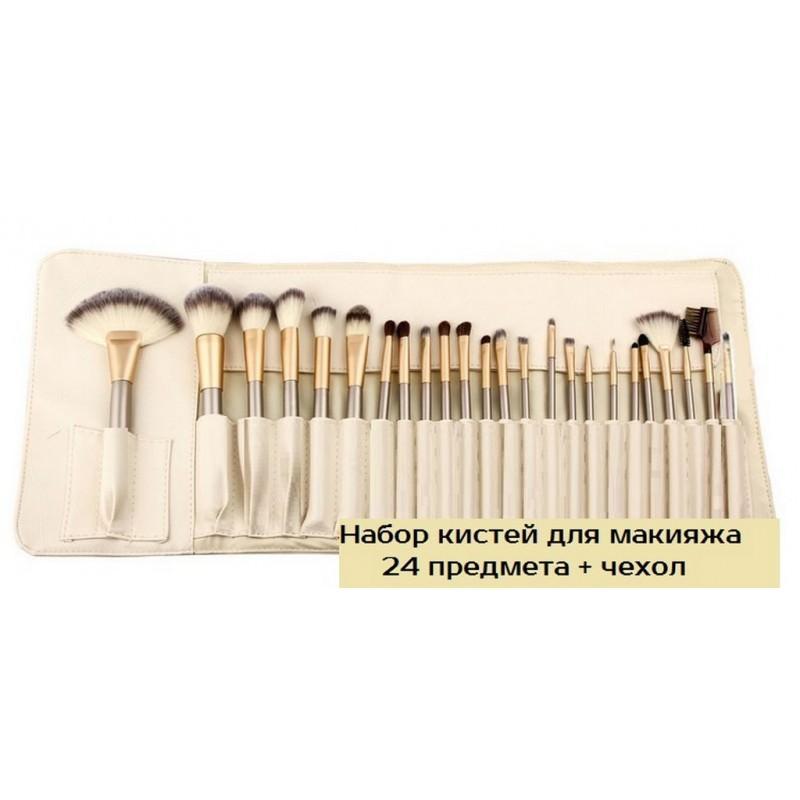 Профессиональный набор кистей для макияжа Champagne – 12 / 18 / 24 предмета + чехол 203824
