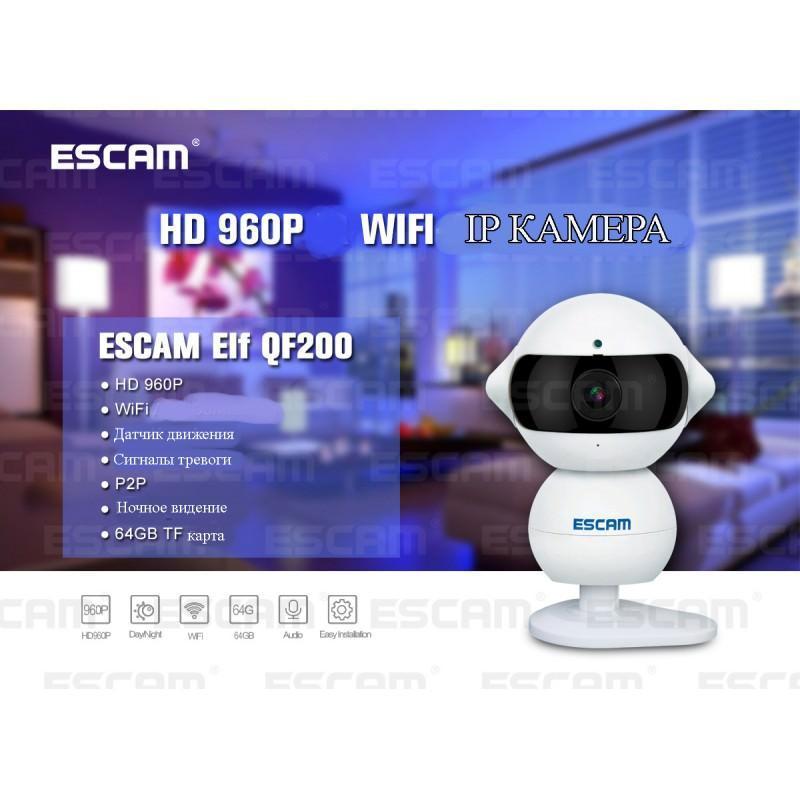IP камера ESCAM Elf QF200: 960Р, ночное видение, датчик движения, оповещения на смартфон, точка доступа Wi-Fi, Micro SD 64 Гб 204085