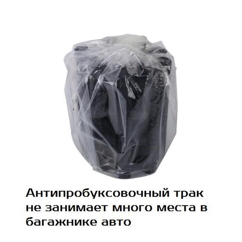 Антипробуксовочный коврик (трак) Car Emergency 204609