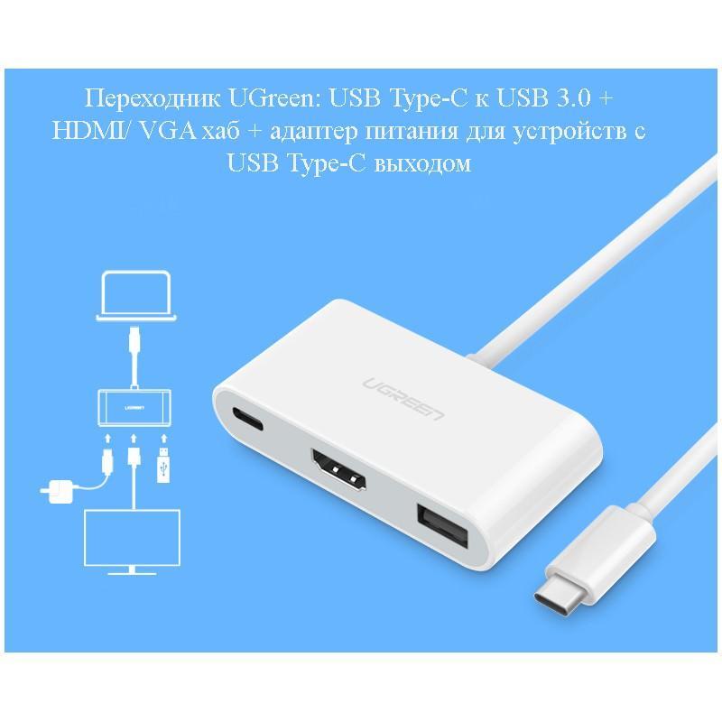 Переходник UGreen: USB Type-C к USB 3.0 + HDMI/ VGA хаб + адаптер питания для устройств с USB Type-C выходом