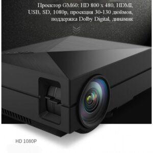 Мультимедийный проектор GM60: VGA, HDMI, AVI USB, кодек AC3