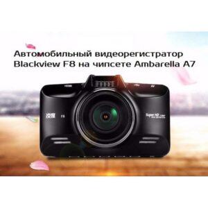Автомобильный видеорегистратор Blackview F8 – Ambarella A7, 178 градусов, 2304 х 1296P, F1.8, HDR, G-сенсор