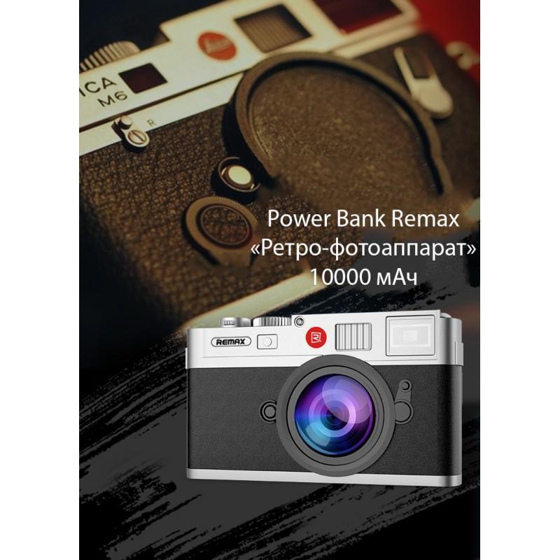 Power Bank Remax – Ретро-фотоаппарат: 10000 мАч, 2 USB-порта 205200