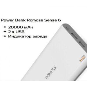 Power Bank Romoss Sense 6 – 20000 мАч, 2 x USB, индикатор заряда