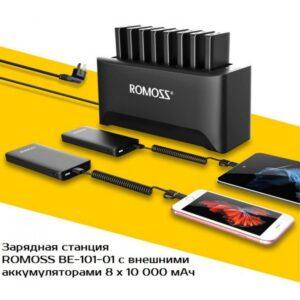 Зарядная станция ROMOSS BE-101-01 с внешними аккумуляторами – 8 х 10 000 мАч, шнур Micro USB + Lightning, 2 х USB, индикатор