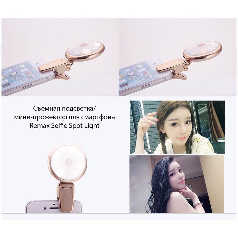 Внешняя подсветка/ мини-прожектор для смартфона Remax Selfie Spot Light: 8 светодиодов, 9 режимов работы 205307