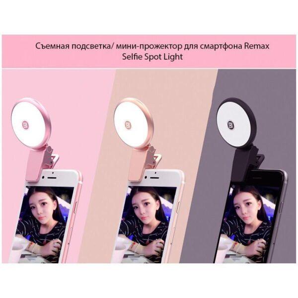 28405 - Внешняя подсветка/ мини-прожектор для смартфона Remax Selfie Spot Light: 8 светодиодов, 9 режимов работы