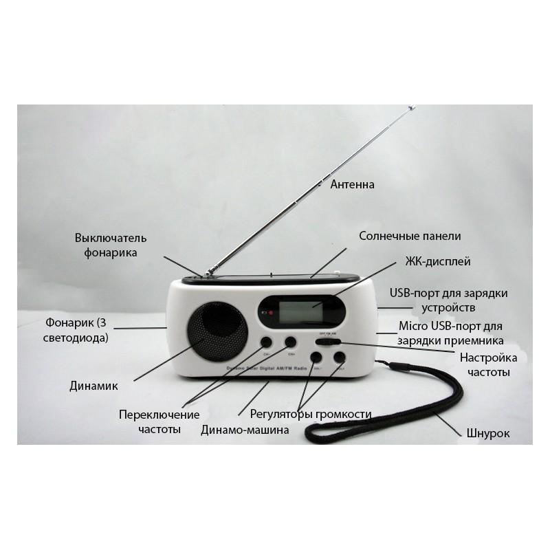 Радиоприемник-зарядное Road 612 с динамо-машиной и солнечной батареей + фонарик : 3 способа питания 205537