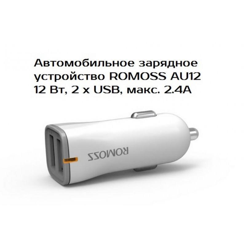 28664 - Автомобильное зарядное устройство ROMOSS AU12 - 12 Вт, 2 х USB, макс. 2.4А