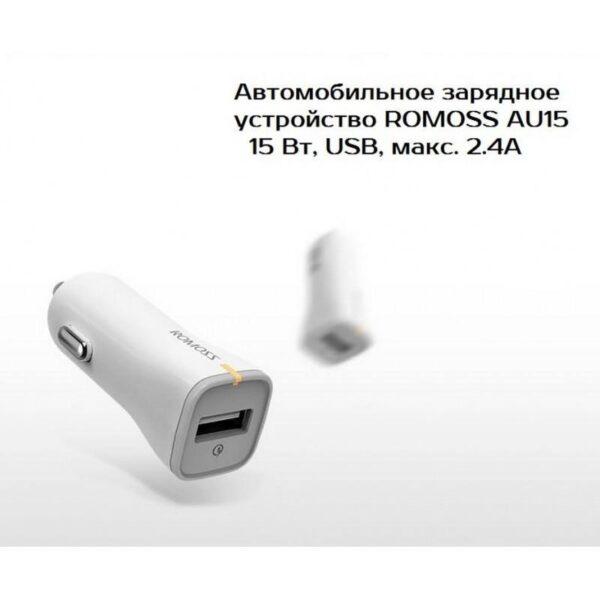28673 - Автомобильное зарядное устройство ROMOSS AU15 - 15 Вт, USB, макс. 2.4А, 5V / 9V / 12V