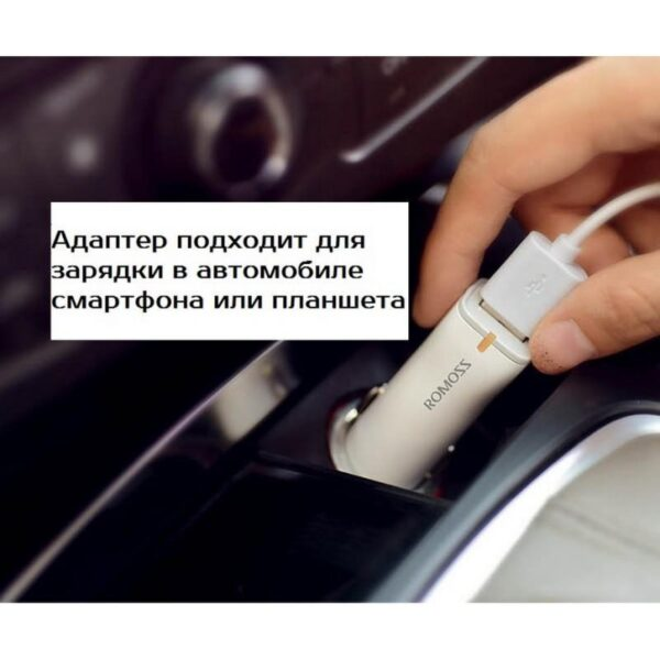 28677 - Автомобильное зарядное устройство ROMOSS AU15 - 15 Вт, USB, макс. 2.4А, 5V / 9V / 12V