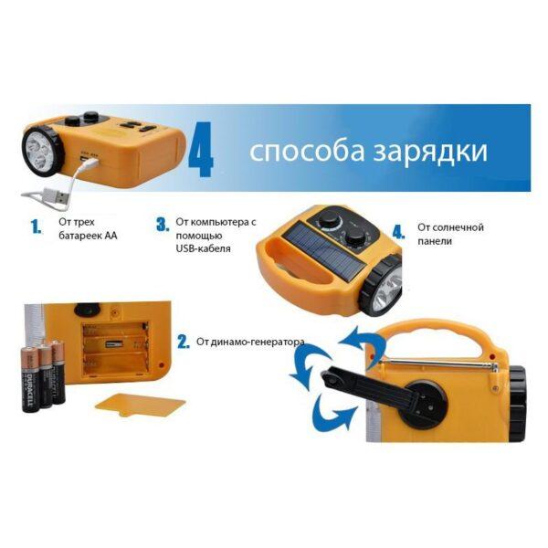 28691 - Многофункциональный приемник-USB-зарядное+лампа дневного света MoonLight: солнечная батарея, динамо-машина, сирена MoonLight