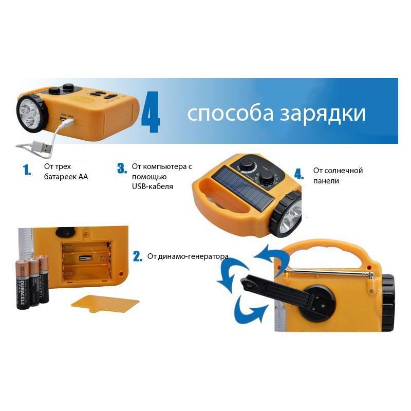 Многофункциональный приемник-USB-зарядное+лампа дневного света MoonLight: солнечная батарея, динамо-машина, сирена MoonLight 205570
