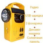 28692 thickbox default - Многофункциональный приемник-USB-зарядное+лампа дневного света MoonLight: солнечная батарея, динамо-машина, сирена MoonLight