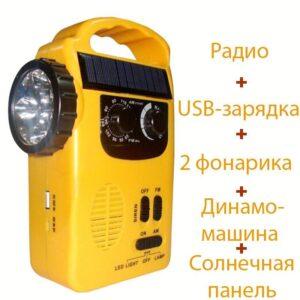 Многофункциональный приемник-USB-зарядное+лампа дневного света MoonLight: солнечная батарея, динамо-машина, сирена MoonLight