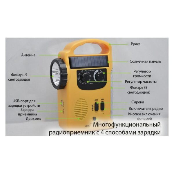 28694 - Многофункциональный приемник-USB-зарядное+лампа дневного света MoonLight: солнечная батарея, динамо-машина, сирена MoonLight
