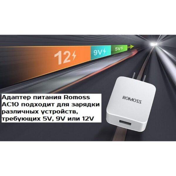 28716 - Адаптер питания Romoss AC10 с поддержкой технологии быстрой зарядки QC2.0 - 5V 2.1A, 9V 1.5A, 12V 1.2A