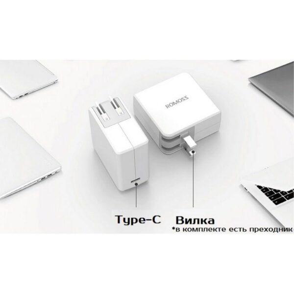 28725 - Адаптер питания Romoss AC29 Type-C для Apple MacBook - 5V 3A, 9V 2A, 14.5V 2A