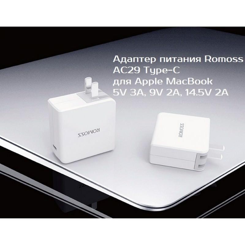 Адаптер питания Romoss AC29 Type-C для Apple MacBook – 5V 3A, 9V 2A, 14.5V 2A 205601