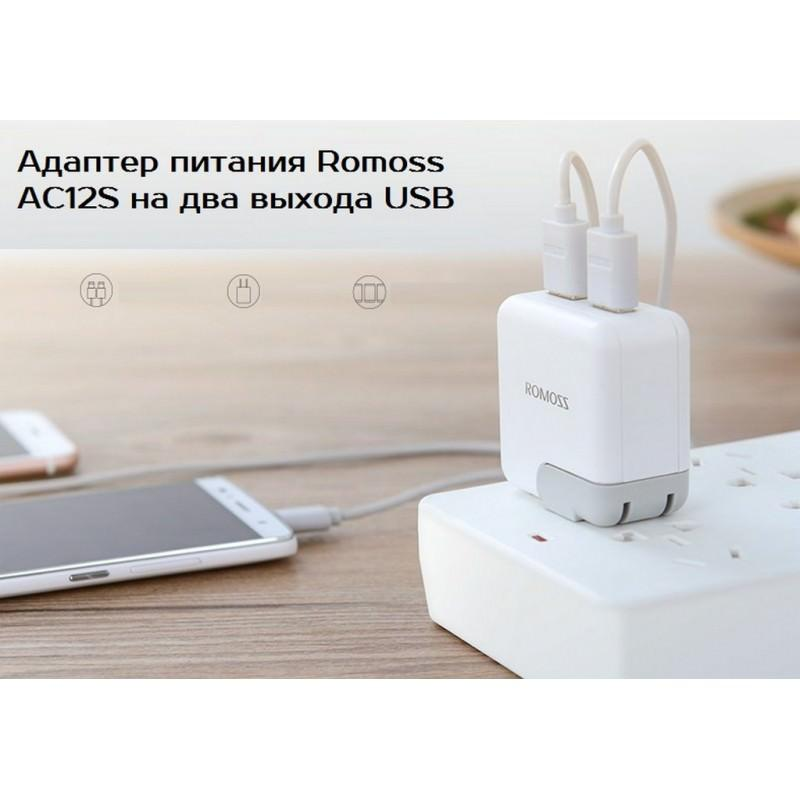 28756 - Адаптер питания Romoss AC12S на два выхода USB