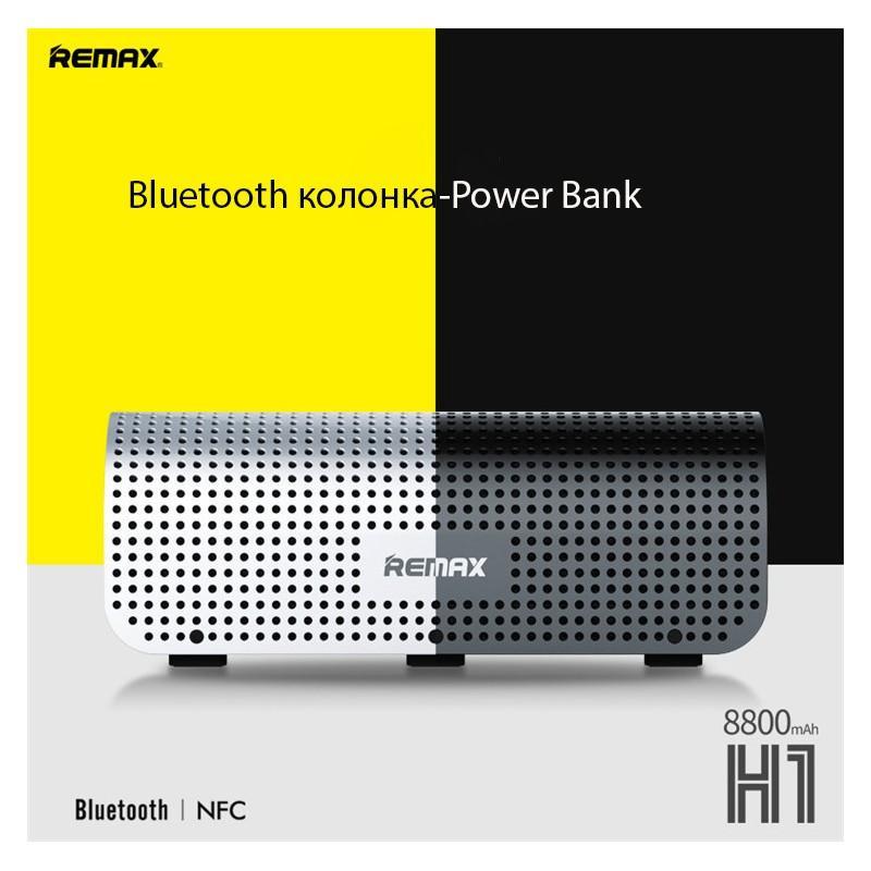 Портативная Bluetooth колонка-Power Bank Remax H1: 5Вт, гарнитура, 8800 мАч, Bluetooth 4.0, NFS, AUX-кабель, Micro SD 205637