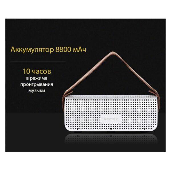 28773 - Портативная Bluetooth колонка-Power Bank Remax H1: 5Вт, гарнитура, 8800 мАч, Bluetooth 4.0, NFS, AUX-кабель, Micro SD