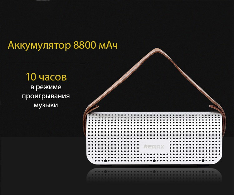 28773 - Портативная Bluetooth колонка-Power Bank Remax H1: 5Вт, гарнитура, 8800 мАч, Bluetooth 4.0, NFS, AUX-кабель, Micro SD