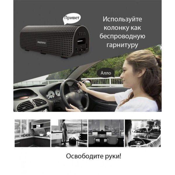 28775 - Портативная Bluetooth колонка-Power Bank Remax H1: 5Вт, гарнитура, 8800 мАч, Bluetooth 4.0, NFS, AUX-кабель, Micro SD