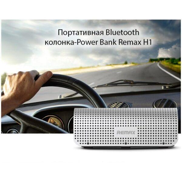 28783 - Портативная Bluetooth колонка-Power Bank Remax H1: 5Вт, гарнитура, 8800 мАч, Bluetooth 4.0, NFS, AUX-кабель, Micro SD
