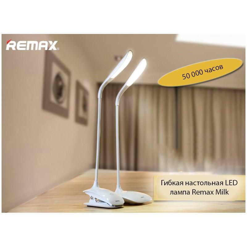 Гибкая настольная LED лампа Remax Milk: 50000 часов, 120 люмен 205688