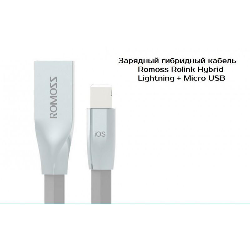 28839 - Зарядный гибридный кабель Romoss Rolink Hybrid - Lightning + Micro USB