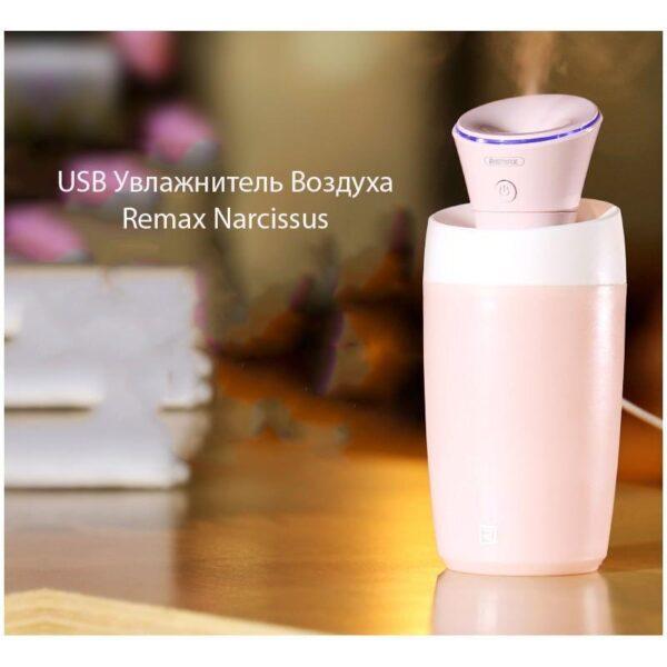 28864 - USB Увлажнитель воздуха Remax Narcissus