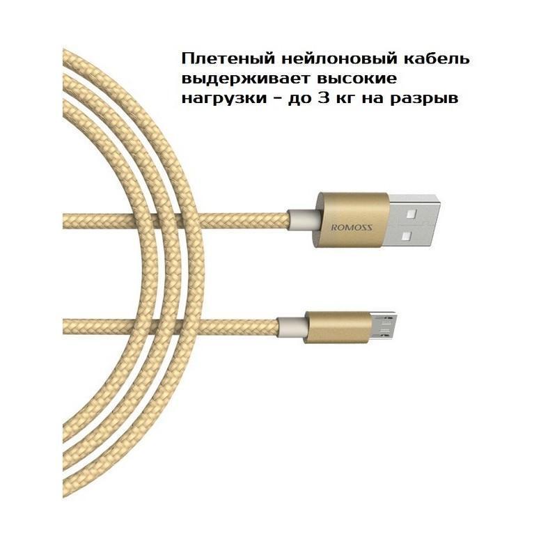 Зарядный кабель Romoss CB05N с интерфейсом USB / Micro USB 205774