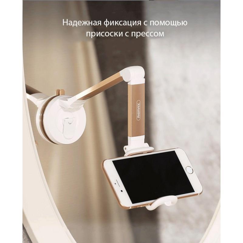 Мульти-держатель для смартфона REMAX: металлический корпус, присоска, трехуровневая регулировка - Золотистый
