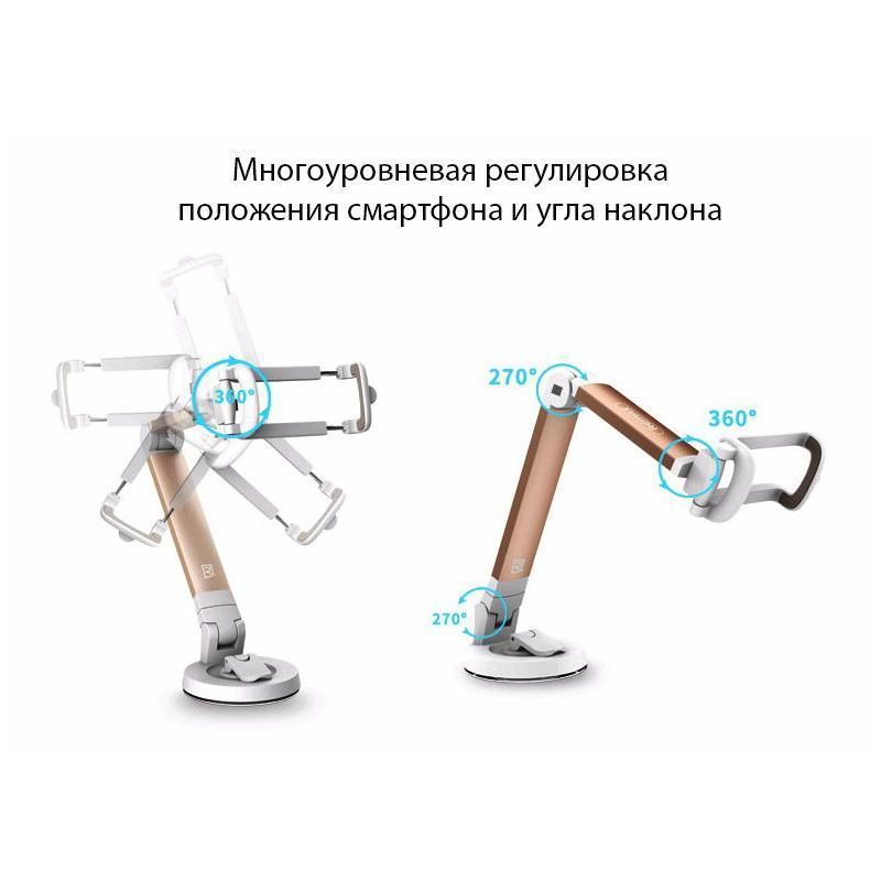 Мульти-держатель для смартфона REMAX: металлический корпус, присоска, трехуровневая регулировка 205756