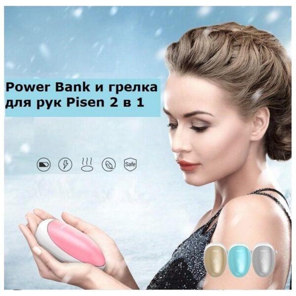 28983 - Power Bank и грелка для рук Pisen 2 в 1 - 7500 мАч, до 50 градусов Цельсия за 30 секунд, до 5 часов поддержания температуры