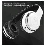 28992 thickbox default - Складные беспроводные наушники Sound Intone BT-09 - Bluetooth 4.0, 3.5 мм аудио, Micro SD, FM-радио, до 8 часов работы