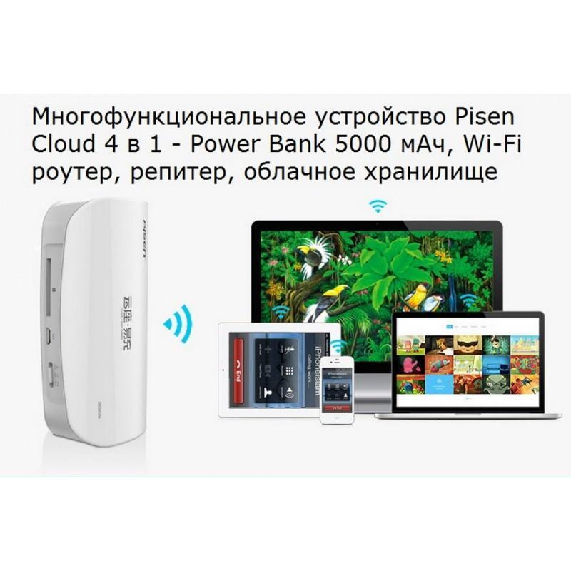 Многофункциональное устройство Pisen Cloud 4 в 1 – Power Bank 5000 мАч, Wi-Fi роутер, репитер, облачное хранилище