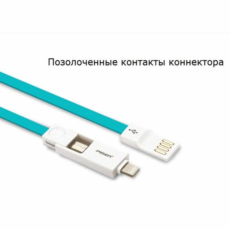 Плоский комбинированный кабель Pisen Combo для зарядки и передачи данных – Micro USB, Lightning 205957