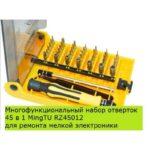 29188 thickbox default - Многофункциональный набор мини-отверток 45 в 1 MingTU RZ45012 - ручка, сменные биты, удлинитель, пинцет