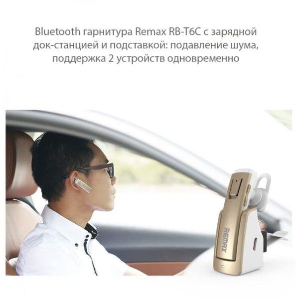 29331 - Bluetooth гарнитура Remax RB-T6C с зарядной док-станцией и подставкой: подавление шума, поддержка 2 устройств одновременно