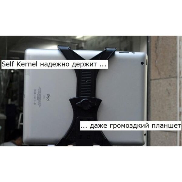 29339 - Держатель для планшета Self Kernel с креплением на штатив или монопод