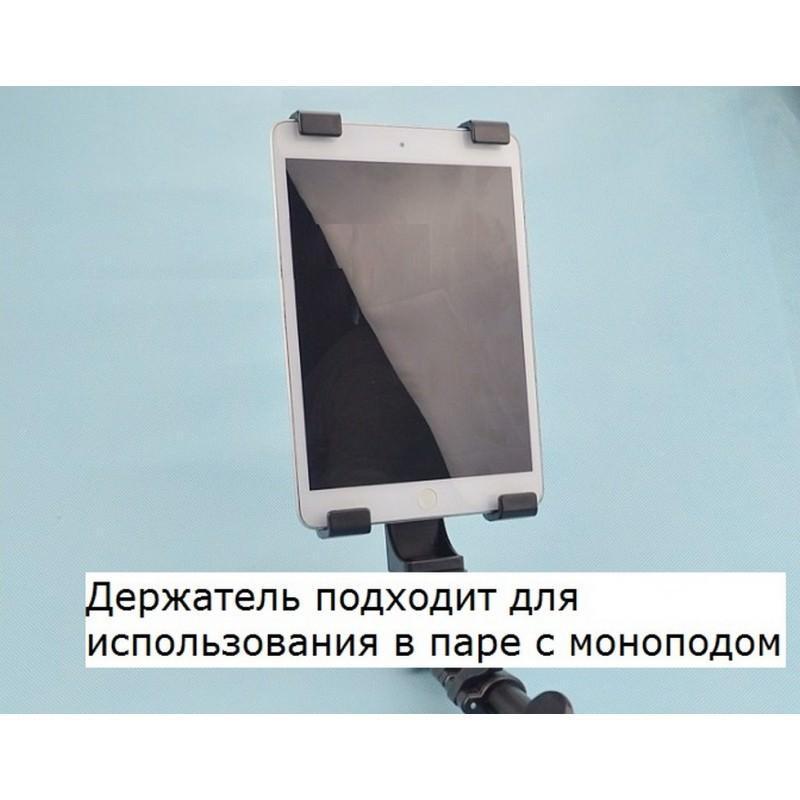 Держатель для планшета Self Kernel с креплением на штатив или монопод 206165