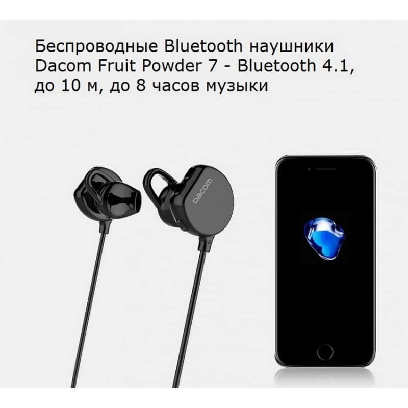 Беспроводные Bluetooth наушники Dacom Fruit Powder 7 – Bluetooth 4.1, до 10 м, до 8 часов музыки 206188