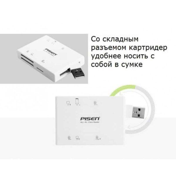 29541 - Мультифункциональный картридер Pisen Card Reader II - SD, MS, XD, CF, TF, M2, выдвижной интерфейс USB 2.0