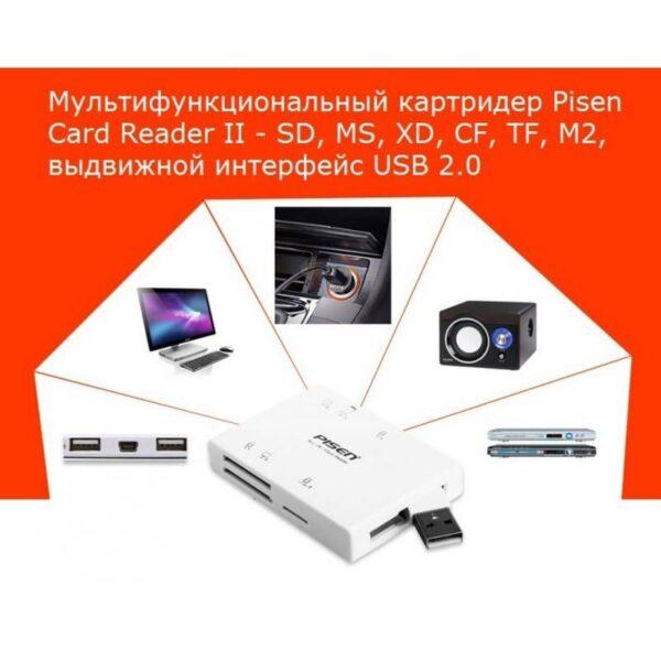 29542 - Мультифункциональный картридер Pisen Card Reader II - SD, MS, XD, CF, TF, M2, выдвижной интерфейс USB 2.0