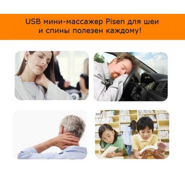 29550 - Полезный USB мини-массажер Pisen для шеи и спины