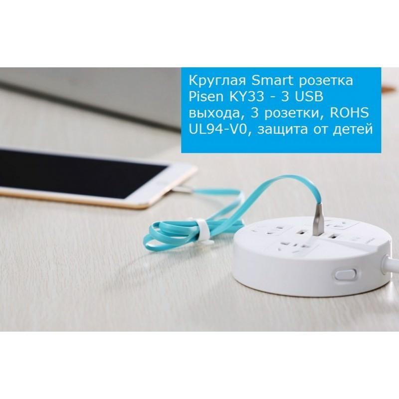 29580 - Круглая Smart розетка Pisen KY33 - 3 USB выхода, 3 розетки, ROHS UL94-V0, защита от детей