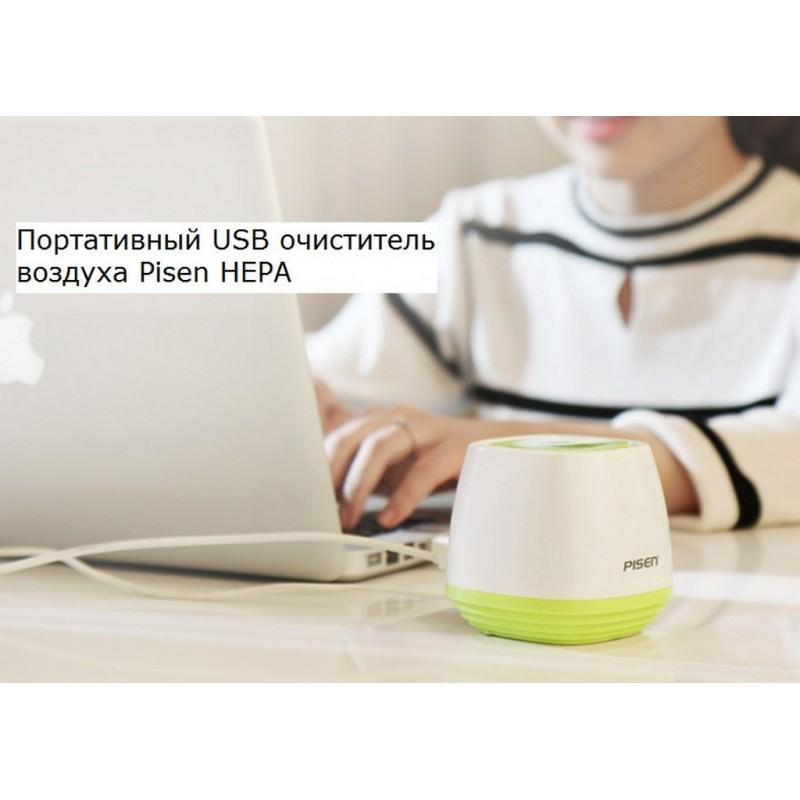 29648 - Портативный USB очиститель воздуха Pisen HEPA