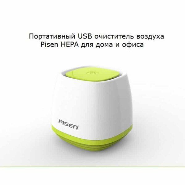 29650 - Портативный USB очиститель воздуха Pisen HEPA
